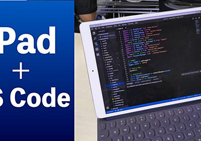 iPadでプログラミングをしよう!(1)〜iPad/キーボード選び編〜 – 水珈琲の日誌