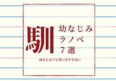 幼なじみラノベ7選 - 日々放置プレイ
