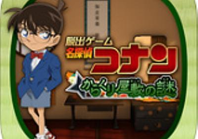 脱出ゲーム 名探偵コナン ~からくり屋敷の謎~ 攻略Wiki : ヘイグ