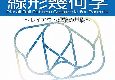 こんな組み方があったのか! 「プラレール」日本最高のガチ勢がレール美を追求した同人誌「パパママのためのプラレール線形幾何学」がすごい - ねとらぼ