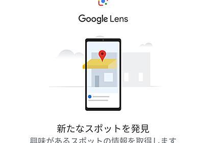 「Googleレンズ」日本語版、「Pixel 3」以外のAndroid端末でも利用可能に - ITmedia NEWS