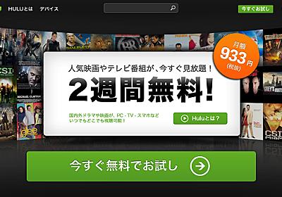 【Hulu】日テレのドラマ・アニメ70作品以上を配信開始