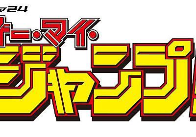 ジャンプ50周年&テレ東「ドラマ24」50作記念ドラマ、主演は伊藤淳史 - コミックナタリー