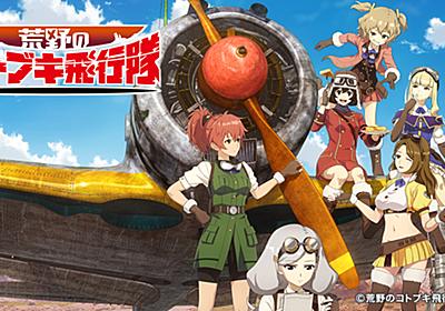 TVアニメ『荒野のコトブキ飛行隊』公式サイト