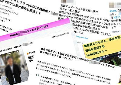 京アニ放火殺人「NHKのディレクターと容疑者が知り合い」は事実無根、公式に否定