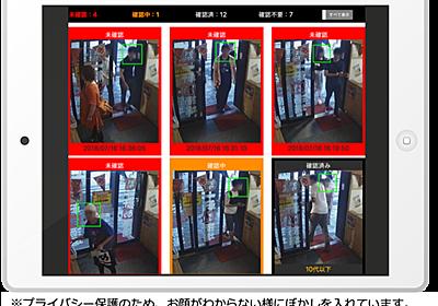 AIカメラが「未成年」判別、居酒屋で実験 精度は96%超 - ITmedia NEWS