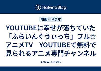 YOUTUBEに幸せが落ちていた「ふらいんぐうぃっち」フル☆アニメTV YOUTUBEで無料で見られるアニメ専門チャンネル - crow's nest