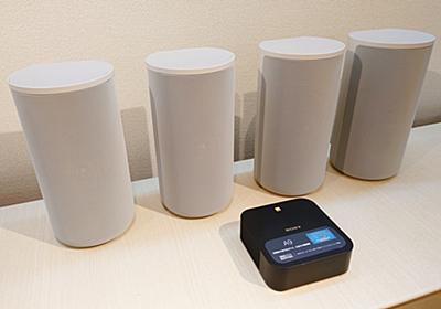 ソニー、立体音響ホームシアターシステムHT-A9発表 22万円前後で8月7日に発売 - Engadget 日本版