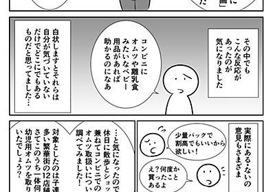 """小林ギリ子 on Twitter: """"コンビニと幼児用オムツについて調べた漫画を描きました。 https://t.co/TMccUhrCZk"""""""