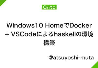 Windows10 HomeでDocker + VSCodeによるhaskellの環境構築 - Qiita