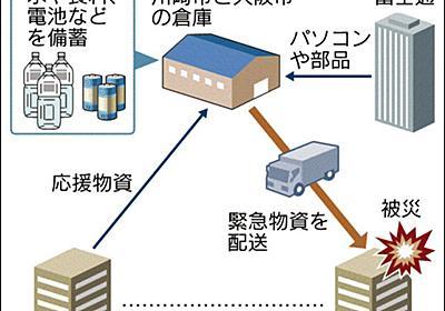 データセンター、共同で物資備蓄 富士通系中堅42社、東西に拠点 :日本経済新聞