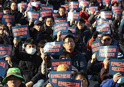日本人は知らない…韓国がいま「働き方改革」でトラブル続出中のワケ(金 明中) | マネー現代 | 講談社(1/4)