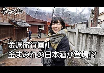 かやのみ#54「金沢を堪能し、黒龍酒造さんへ会いに行こう!」