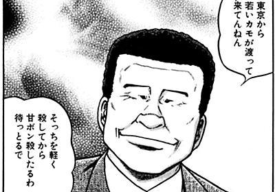 麻雀マンガに出てくる関西弁の奴の成績 – マンバ通信