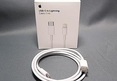 Apple以外でUSB-C - Lightningケーブル製造がOKに - ITmedia NEWS