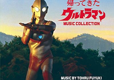 CD3枚組『帰ってきたウルトラマン MUSIC COLLECTION』発売決定 - amass