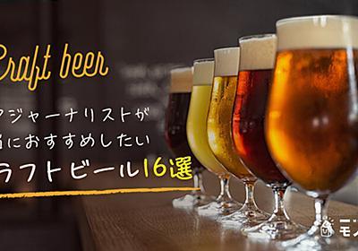 クラフトビールおすすめ16選|ビアジャーナリストがセレクト!美味しく飲むコツも | モノレコ(MONORECO)