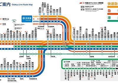 小田急電鉄の路線図はどこが変わったのか (1/3) - ITmedia ビジネスオンライン
