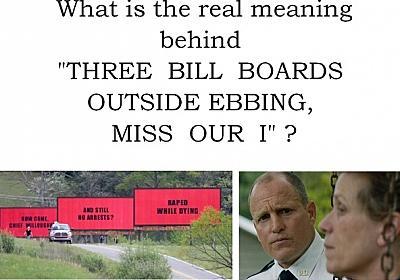そもそも「スリー・ビルボード ミズーリ州エビングの郊外」って、どういう意味?〜『THREE BILLBOARDS OUTSIDE EBBING, MISSOURI』徹底解説1 | おかえもんの深読み三昧