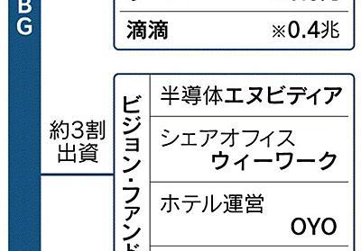 ソフトバンクの実像(上) 異形の「利益日本一」  :日本経済新聞