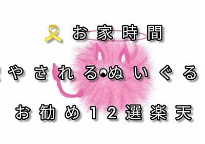 🎗お家時間癒されるぬいぐるみお勧め12選楽天🎗 - オシャレカフェAtsu
