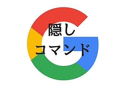 Googleの隠しコマンド・特殊コマンド・非公式面白コマンドまとめ。これで今日から検索マスターだ! - ノーワーク・ベストライフ