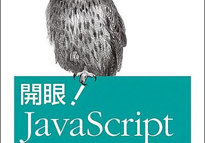 O'Reilly Japan - 開眼! JavaScript