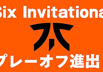 [Six Invitational 2020]Team Empireが予選敗退!FnaticがLoser'sからプレーオフへ進出![レインボーシックスシージ] | esportsDOGA