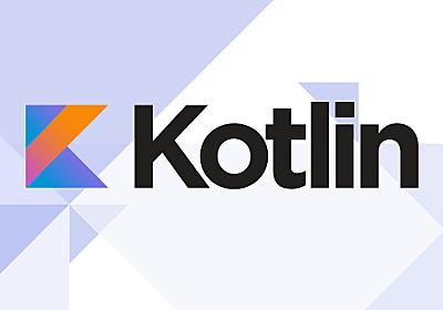 Kotlinの気持ちよさ – Eureka Engineering – Medium