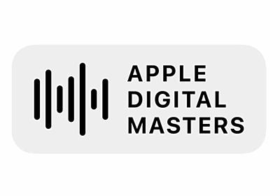 「Apple Digital Masters」開始。24bitマスターでストリーミング高音質 - AV Watch