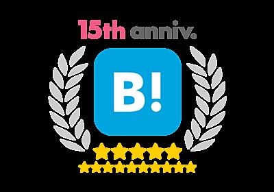 はてなブックマークは15周年を迎えました - はてなブックマーク開発ブログ