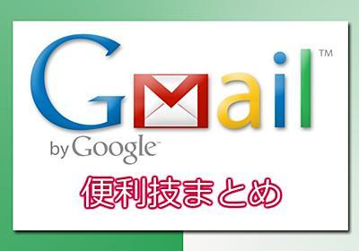 便利機能がキモ!『Gmail』使いこなしワザまとめ | ライフハッカー[日本版]