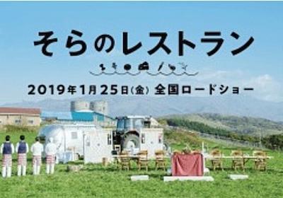 【そらのレストラン】「U-NEXT」 - SINZANMONO