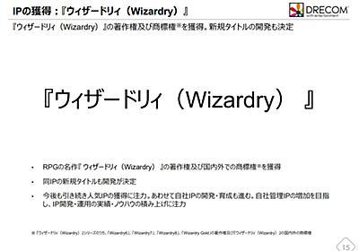 ドリコム、「ウィザードリィ(Wizardry)」の著作権と商標権を取得! 新作ゲームの開発も決定! | Social Game Info