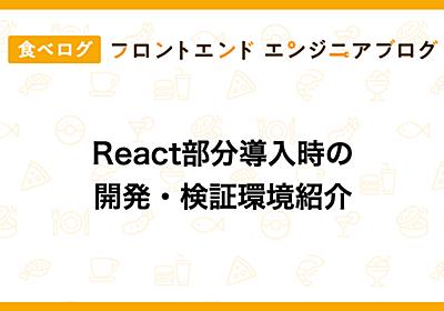 React部分導入時の開発・検証環境紹介|食べログ フロントエンドエンジニアブログ|note