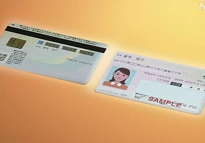 口座情報にマイナンバーを登録し管理 金融機関に義務づけ検討 | NHKニュース