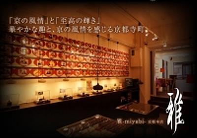 雅-miyabi-京都本店|京都市中京区|アクセサリー|【いい店・良い店タウン情報】