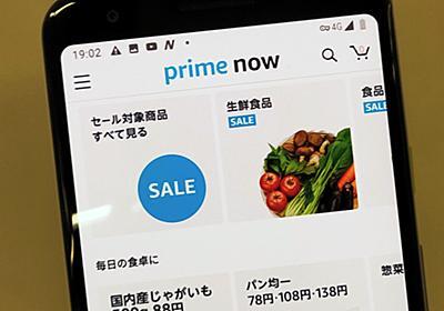 Amazon「Prime Now」の対象エリア、11月1日から都内10区に大幅縮小 - Engadget 日本版