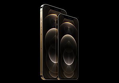 最高カメラ性能を追求した「iPhone 12 Pro」と「iPhone 12 Pro Max」 - PC Watch