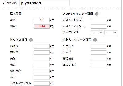 ユニクロ・ジーユーオンラインストアの不正ログインについてまとめてみた - piyolog
