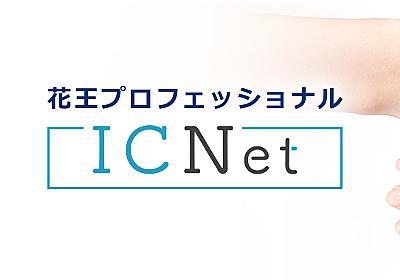 勉強会・研修資料の作成のコツ|花王プロフェッショナル ICNet