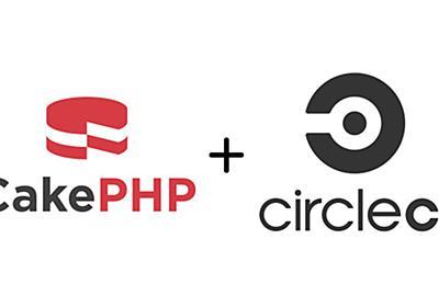 【5 Stepでわかる】CircleCIで始める、CakePHP3アプリの継続的インテグレーション | バシャログ。