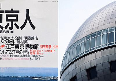1987年、バブル沸き立つ「世界都市東京」で「新人類的東京人」となる条件とは? :: デイリーポータルZ