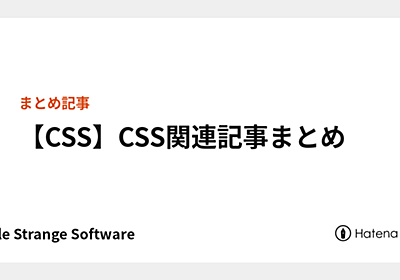 【CSS】CSS関連記事まとめ - Little Strange Software