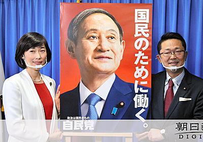 自民が新ポスター「国民のために働く」菅首相は満足げ:朝日新聞デジタル