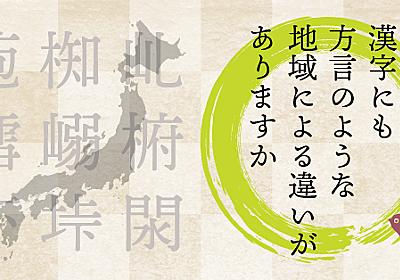 漢字にも方言のような地域による違いがありますか | ことばの疑問 | ことば研究館