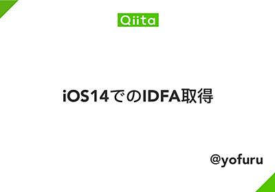 iOS14でのIDFA取得 - Qiita