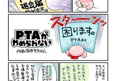 PTAを退会させてもらえない―― PTA退会を引き留める役員との交渉を描く漫画に理不尽を感じる - ねとらぼ