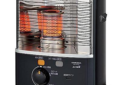 コスパ最強の暖房はどれ!?~暖房器具のコストについて比較してみる~ - ゆとりずむ