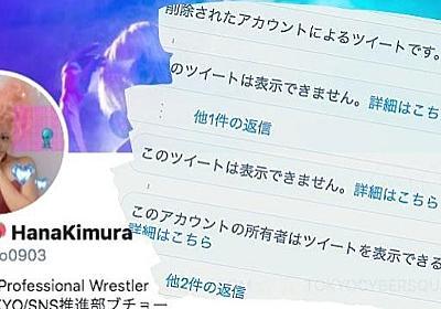 木村花さん死去で、誹謗中傷「ツイ消し」相次ぐ…投稿者の法的責任はどうなる? - 弁護士ドットコム